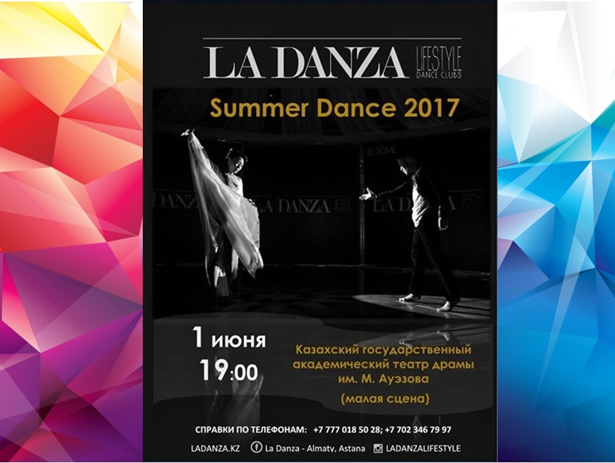 La Danza Summer Dance 2017